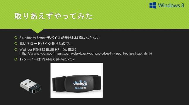 BluetoothでGo!